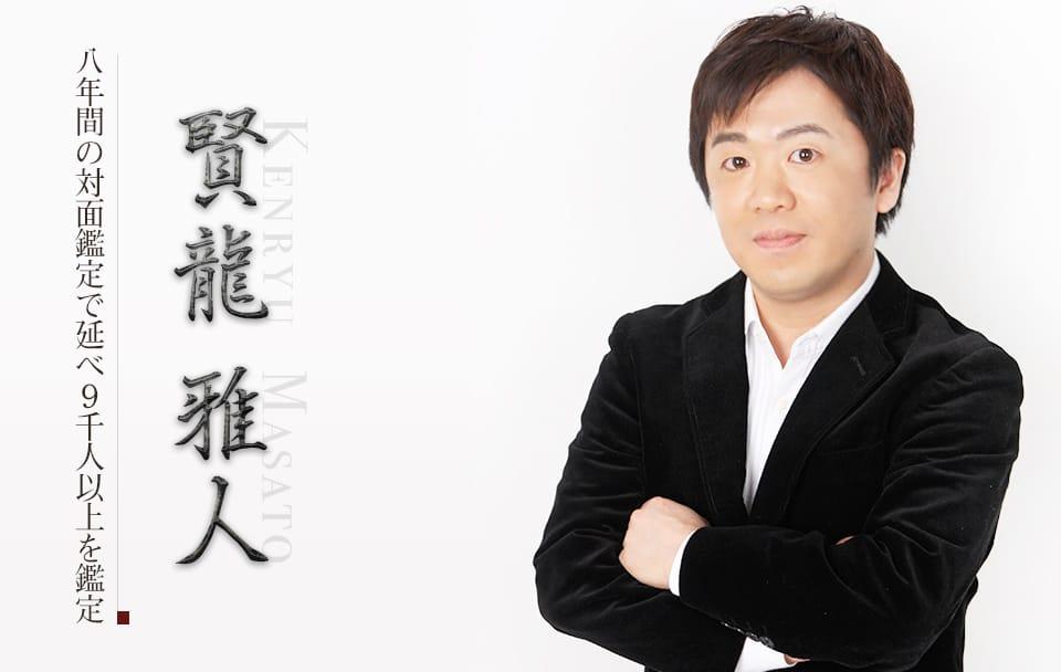 賢龍雅人アルカノン 講師プロフィール画像