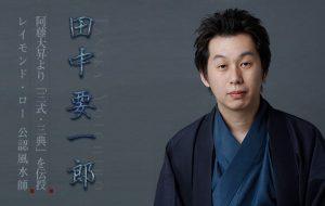 田中要一郎 アルカノン 講師プロフィール画像